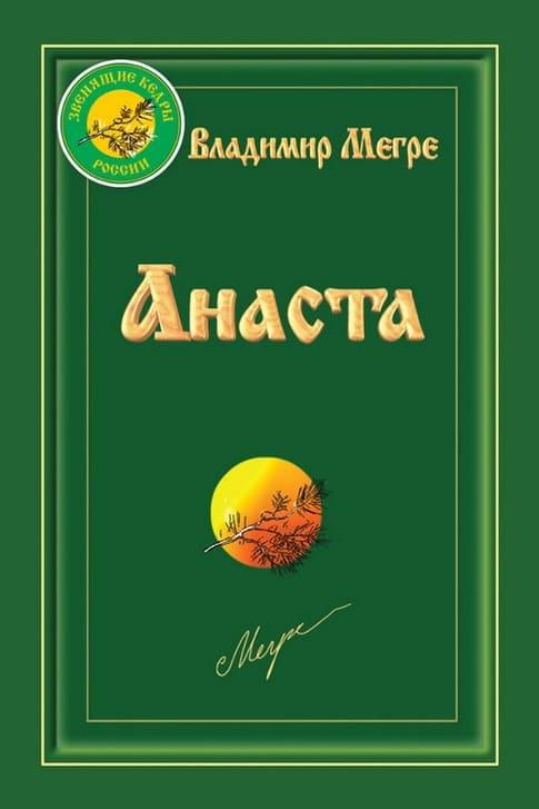Анаста / Anasta - 10.díl (rusky)