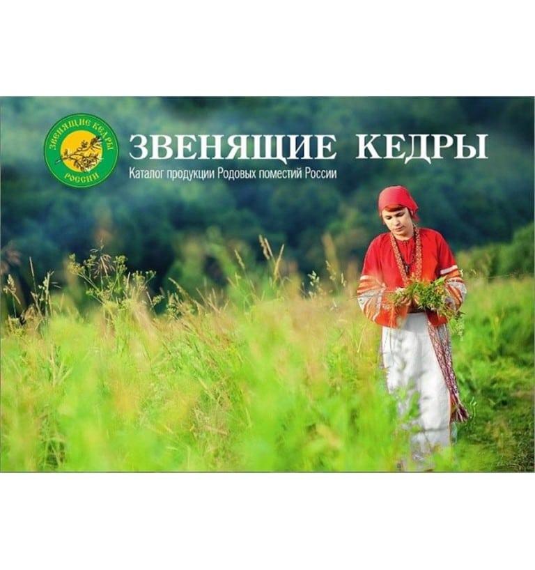 """Produktový katalog """"Zvonící cedry Ruska"""""""