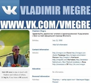 Vladimír Megre na sociální síti Vkontakt